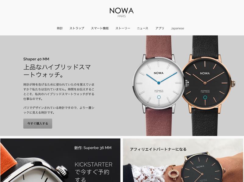 NOWA(ノワ)