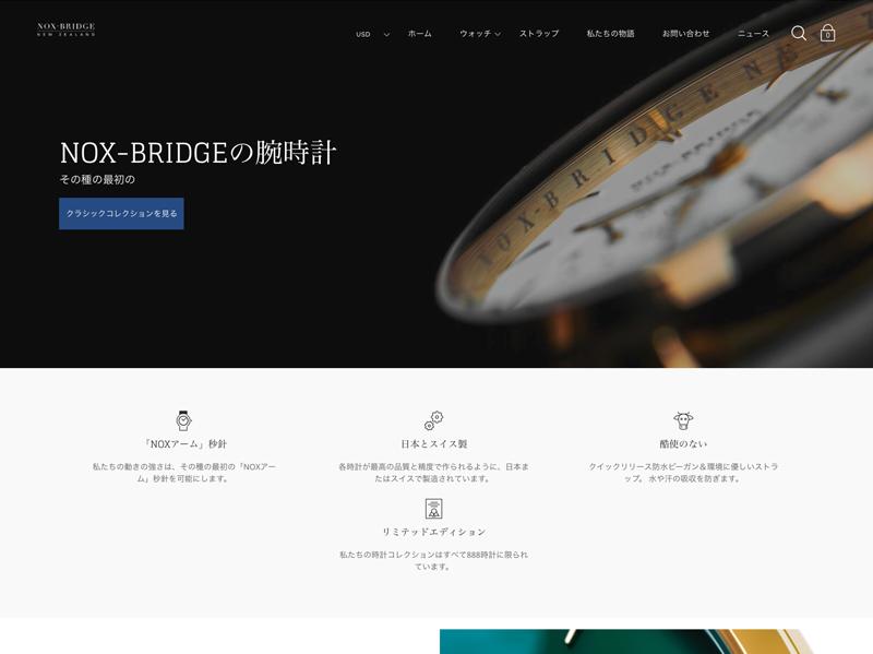 NOX-BRIDGE(ノックスブリッジ)