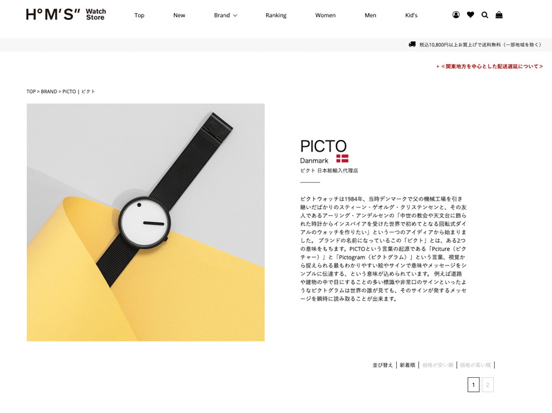 PICTO Watch(ピクトウォッチ)