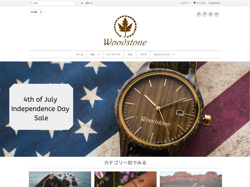 Woodstone(ウッドストーン)