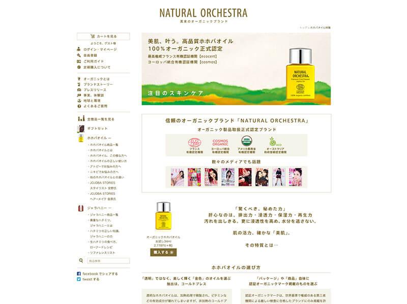 NATURAL ORCHESTRA(ナチュラルオーケストラ)