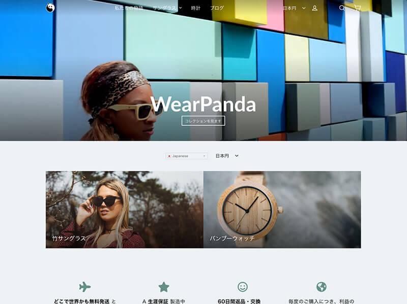 WearPanda(ウェアパンダ)