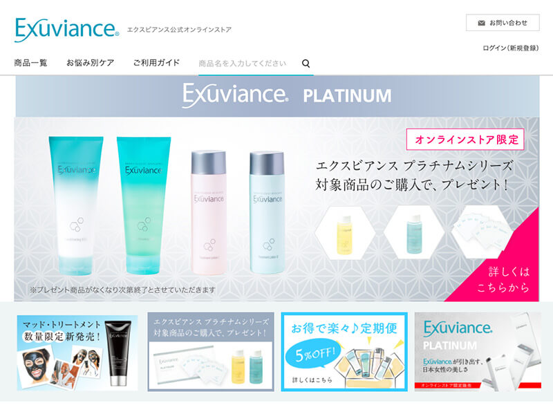 Exuviance(エクスビアンス)