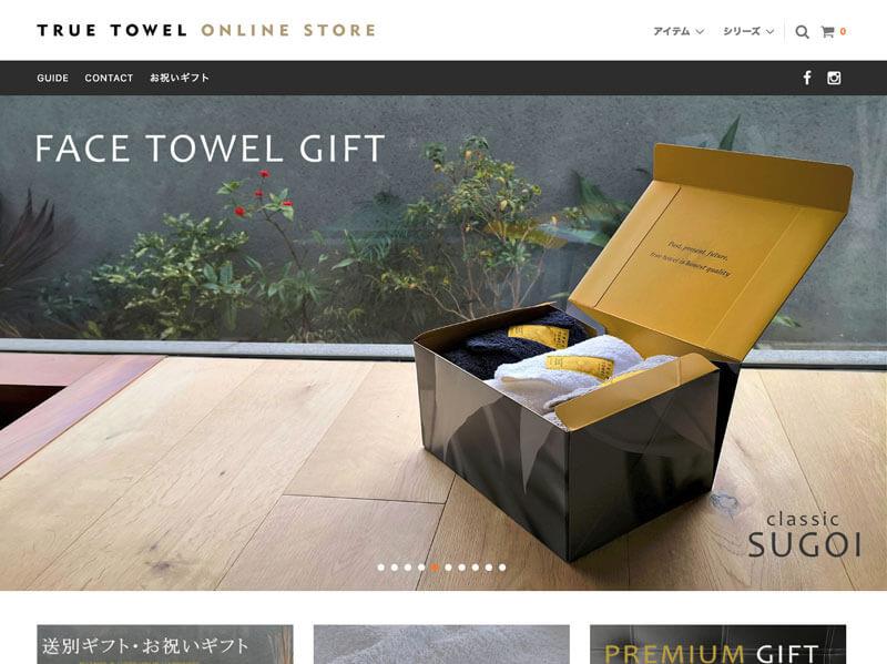 TRUE TOWEL(トゥルータオル)