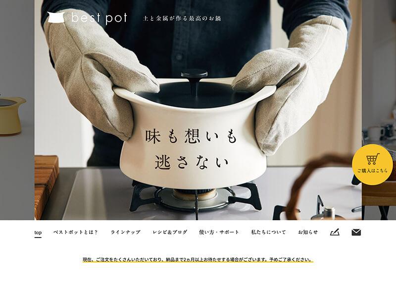 best pot(ベストポット)