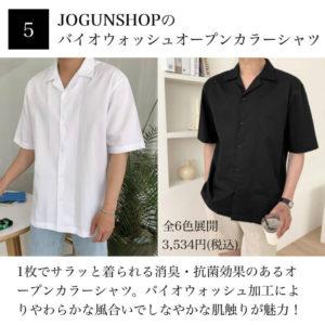 JOGUNSHOP(ジョグンショップ)のおすすめ商品