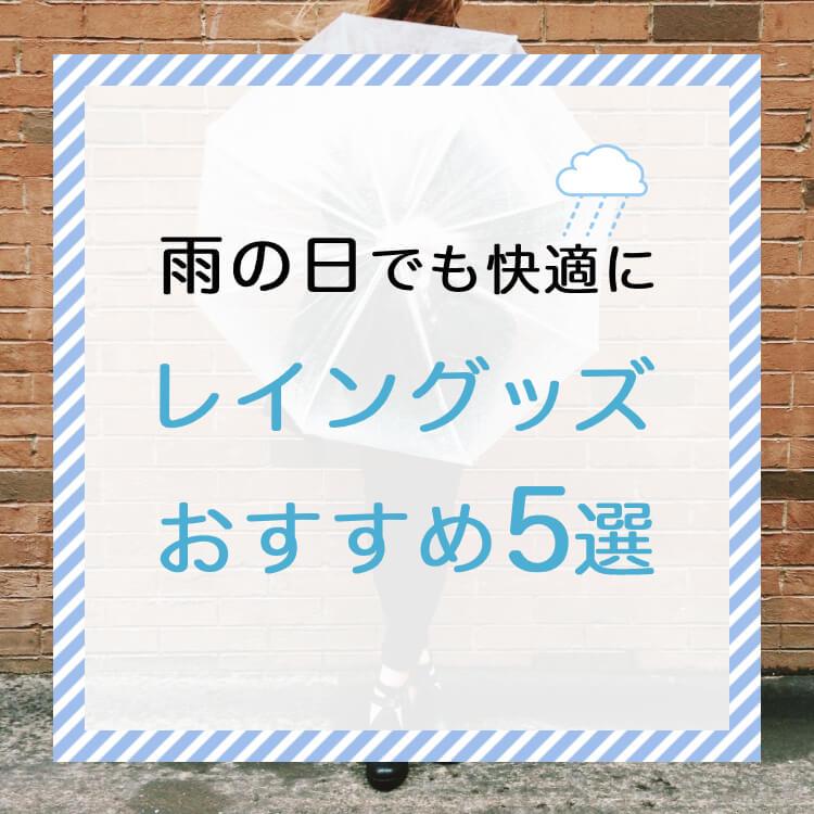 雨の日でも快適に!おすすめのレイングッズ5選