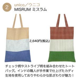 unico(ウニコ)のおすすめ商品