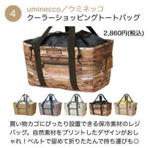 uminecco(ウミネッコ)のおすすめ商品