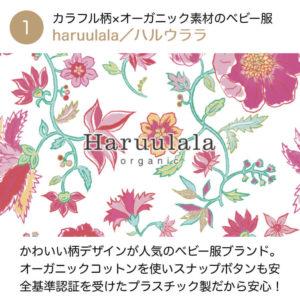 haruulala(ハルウララ)のおすすめ商品