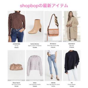 shopbop(ショップボップ)のおすすめ商品
