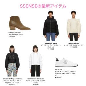 SSENSE(エッセンス)のおすすめ商品