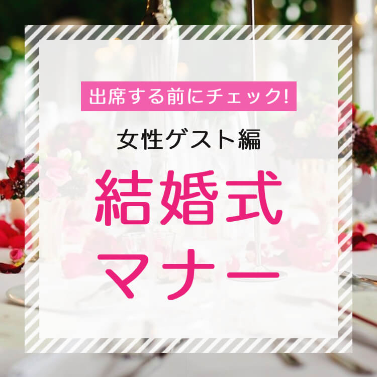 出席する前にチェック!【女性ゲスト編】結婚式マナー