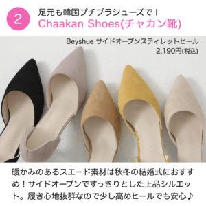 Chaakan Shoes(チャカン靴)のおすすめ商品