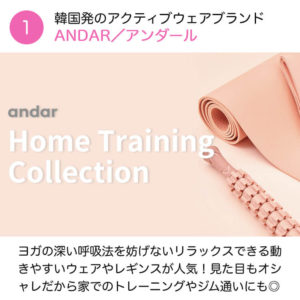ANDAR(アンダール)のおすすめ商品