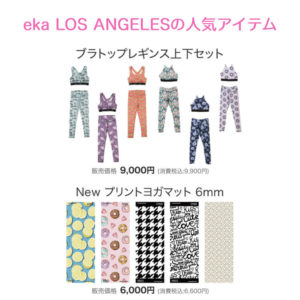 eka LOS ANGELES(エカロサンゼルス)のおすすめ商品