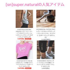 [sn]super.natural(エスエヌスーパー・ナチュラル)のおすすめ商品