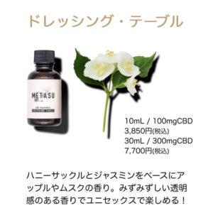 METASU(ミタス)のおすすめ商品