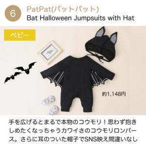 PatPat(パットパット)のおすすめ商品