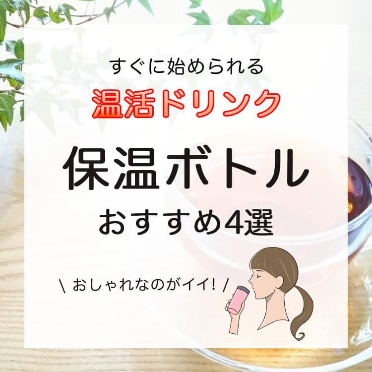 """すぐに始められる""""温活""""ドリンク!保温ボトルおすすめ4選"""