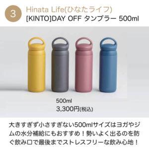 Hinata Life(ひなたライフ)のおすすめ商品