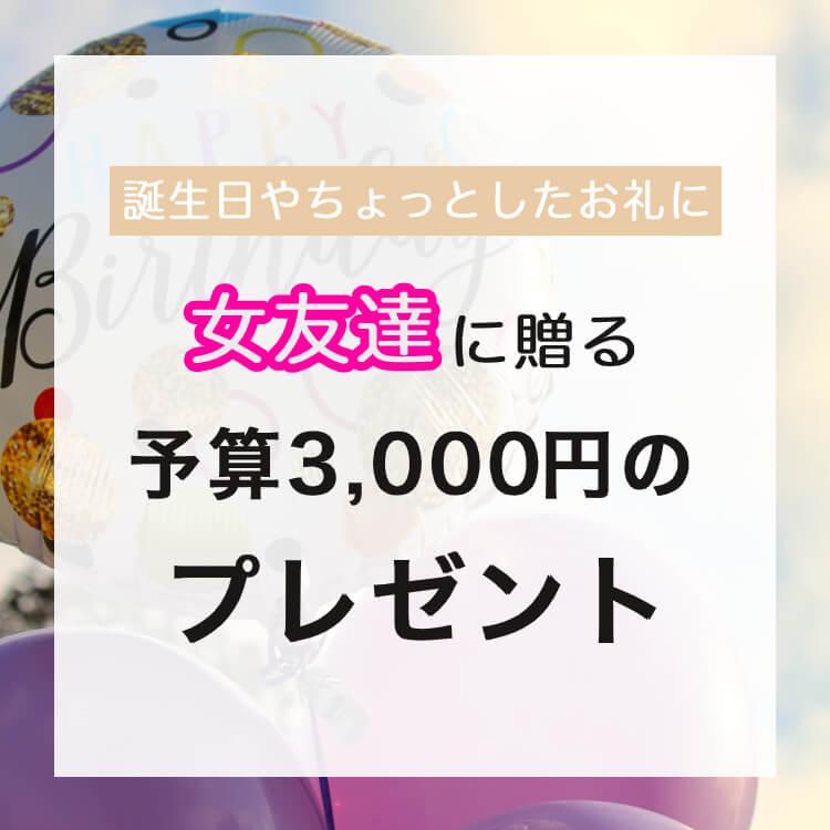 誕生日やちょっとしたお礼に!女友達に贈るプレゼント【3,000円以内】