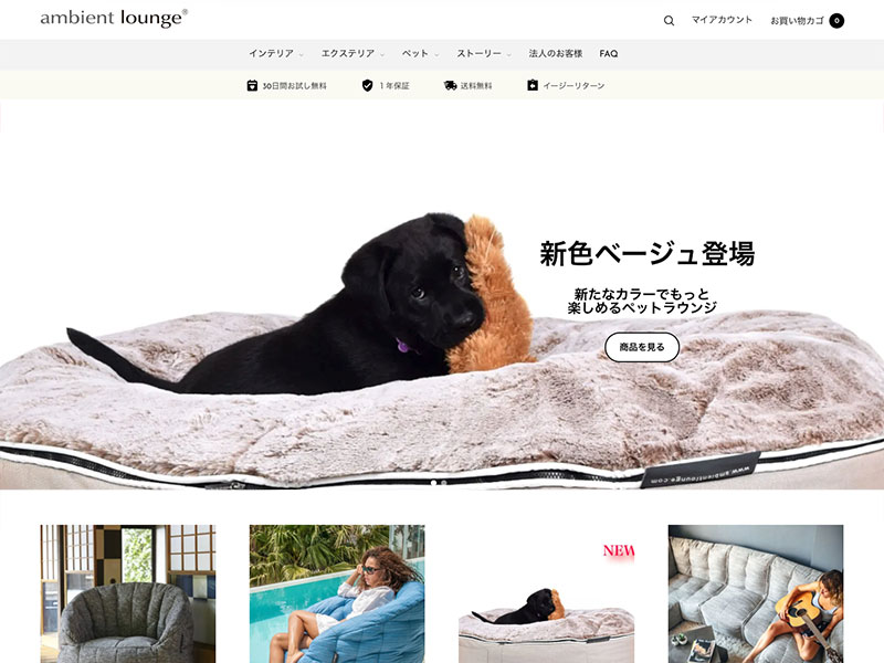 Ambient Lounge(アンビエントラウンジ)