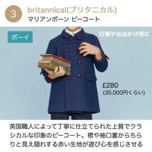 britannical(ブリタニカル)のおすすめ商品