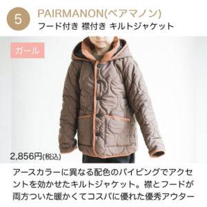PAIRMANON(ペアマノン)のおすすめ商品