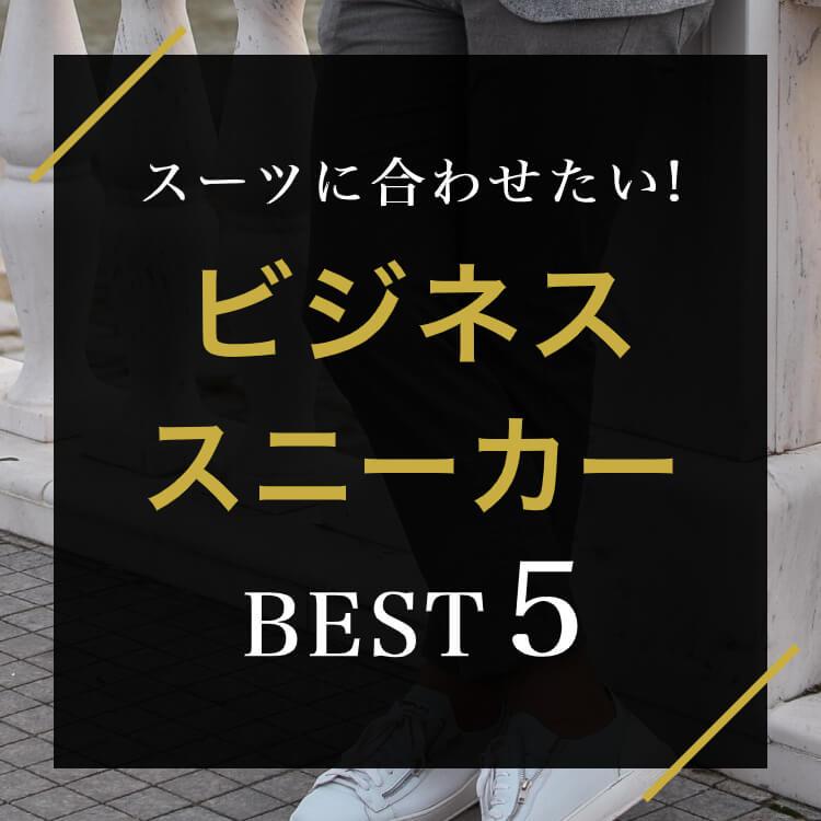 スーツに合わせたい!ビジネススニーカーBEST5