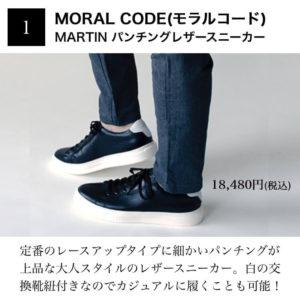 MORAL CODE(モラルコード)のおすすめ商品