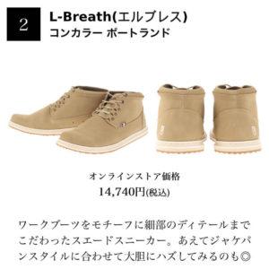 L-Breath(エルブレス)のおすすめ商品