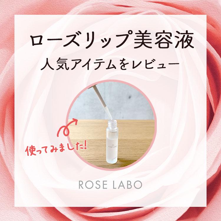 【口コミレビュー】ROSE LABOローズリップ美容液を使ってみました!