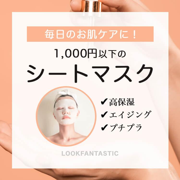 毎日のお肌ケアに!1,000円以下のシートマスク【高保湿・エイジング・プチプラ】