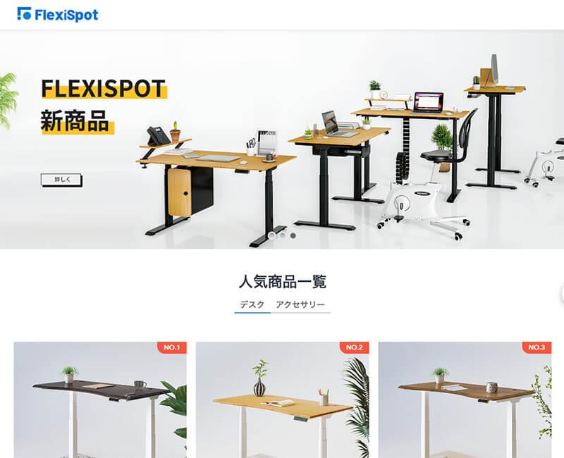 FLEXISPOT(フレキシスポット)