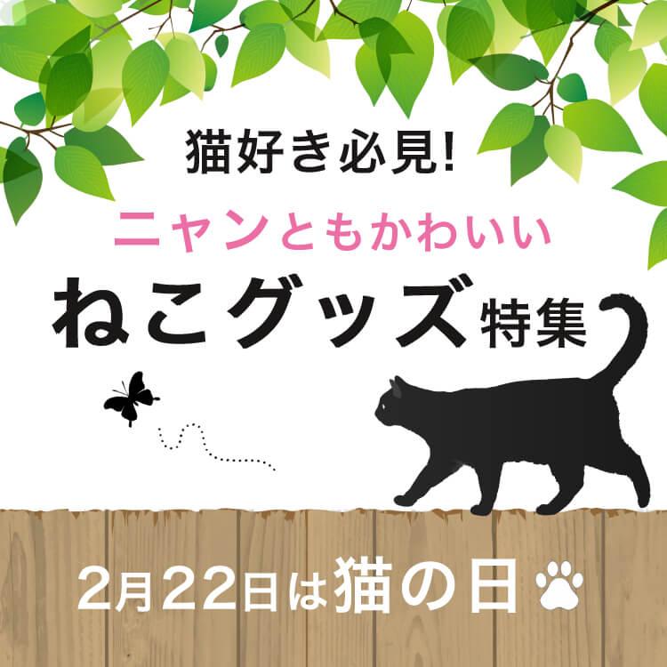 【2月22日は猫の日】ニャンともかわいい♡ねこグッズ特集