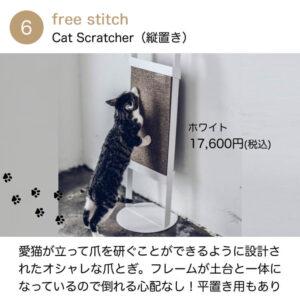 free stitch(フリーステッチ)のおすすめ商品
