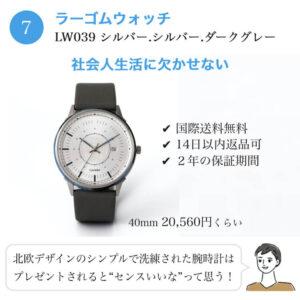 LAGOM Watches(ラーゴムウォッチ)のおすすめ商品