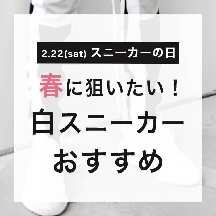 【2.22(sat) スニーカーの日】春に狙いたい!白スニーカーおすすめ