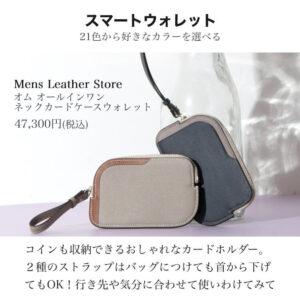Mens Leather Store(メンズレザーストア)のおすすめ商品
