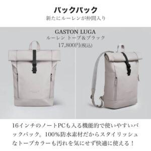 GASTON LUGA(ガストンルーガ)のおすすめ商品