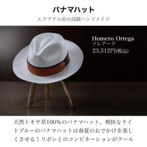 Homero Ortega(オメロオルテガ)のおすすめ商品