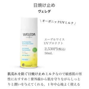 WELEDA(ヴェレダ)のおすすめ商品