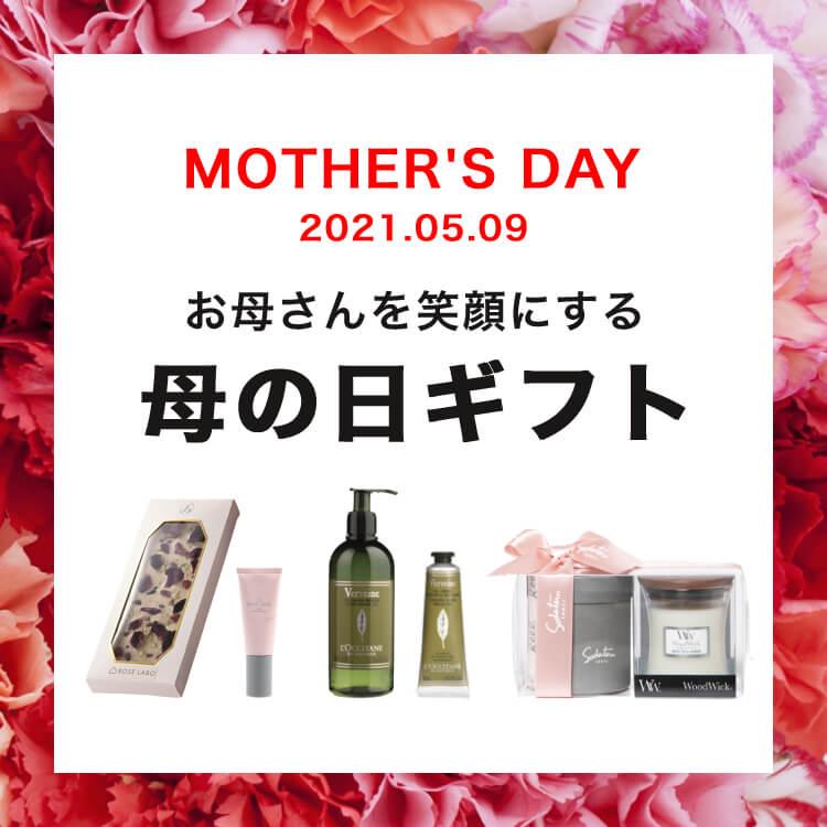 【母の日特集】お母さんを笑顔にする母の日ギフト
