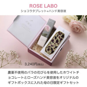 ROSE LABO(ローズラボ)のおすすめ商品