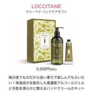 LOCCITANE(ロクシタン)のおすすめ商品