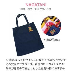 NAGATANI(ナガタニ)のおすすめ商品