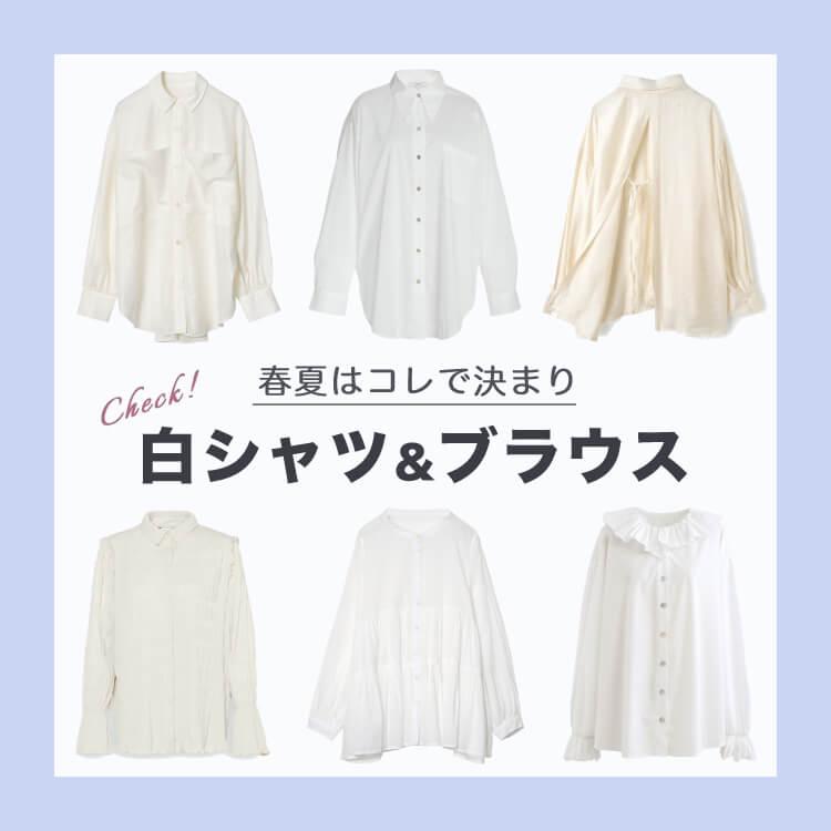 春夏コーデは白シャツ&ブラウスで決まり!【着回し力も抜群】