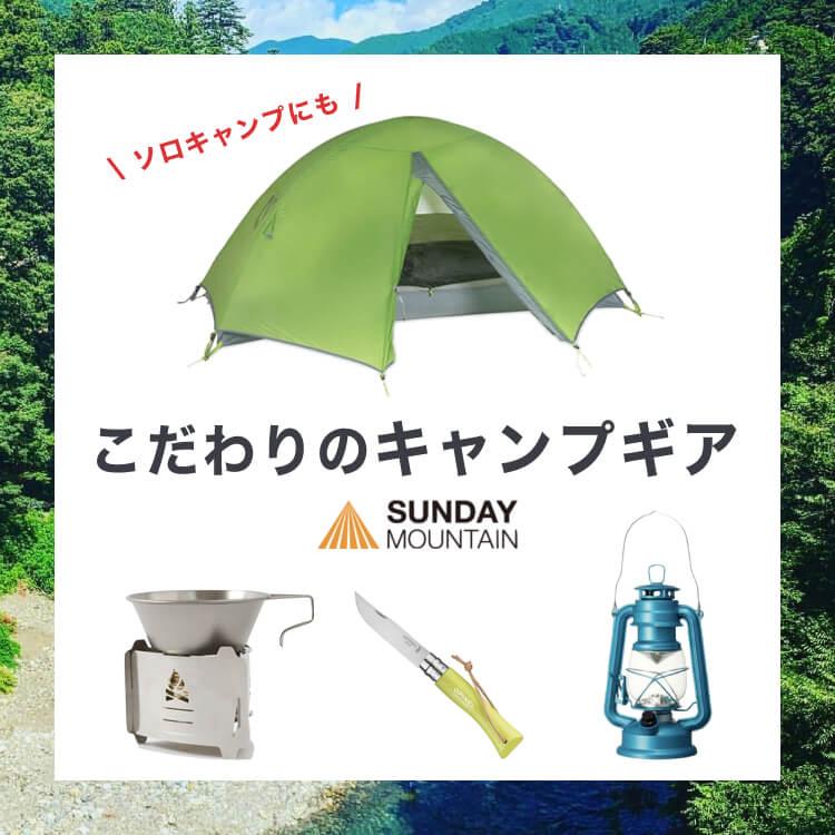 【キャンプビギナー必見】高機能で好デザインなキャンプギア6選
